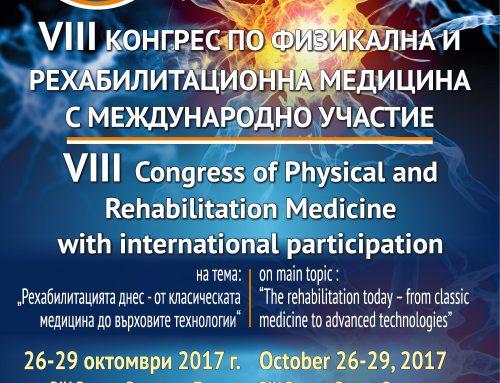VІІІ конгрес по физикална и рехабилитационна медицина с международно участие